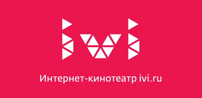 Приятный отдых с ivi.ru за просмотров фильмов онлайн