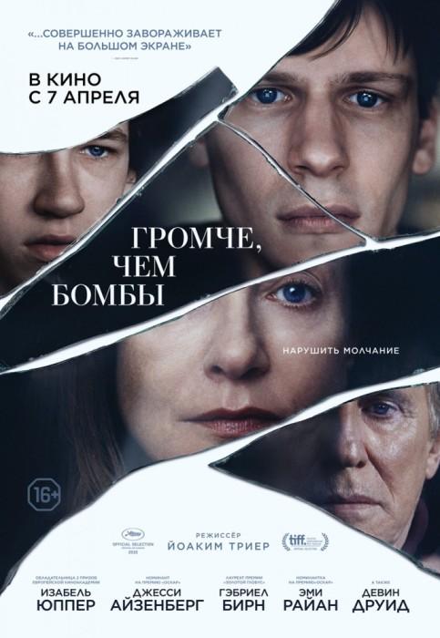 «Громче, чем бомбы»   смотрите в кино с 7 апреля