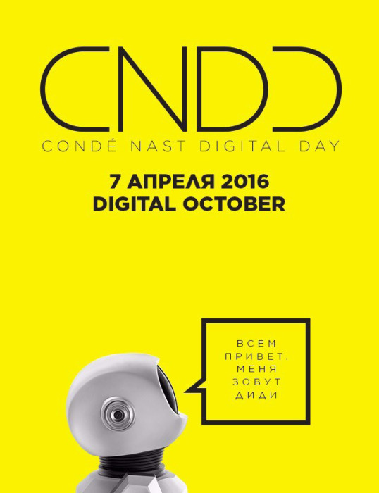 Конференция года   Condé Nast Digital Day