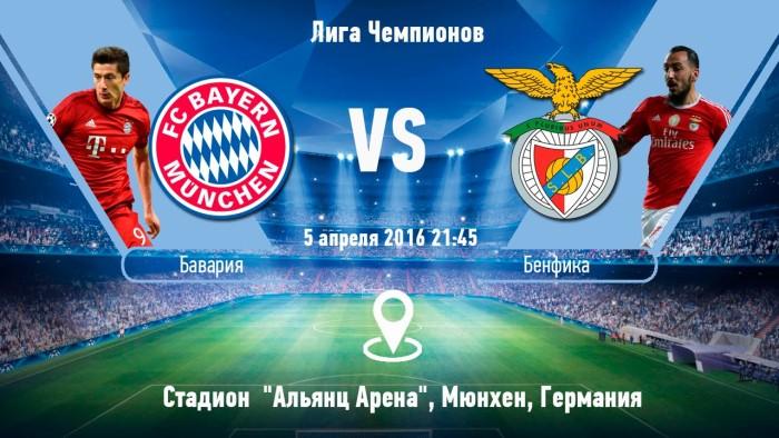 Футбол: Команда Германии «Бавария» выиграла «Бенфику»