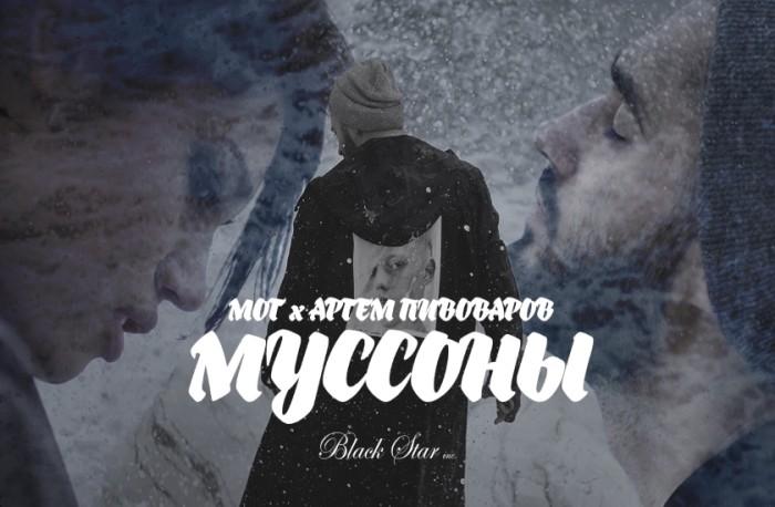 Клип Мота и Артема Пивоварова: «Муссоны»