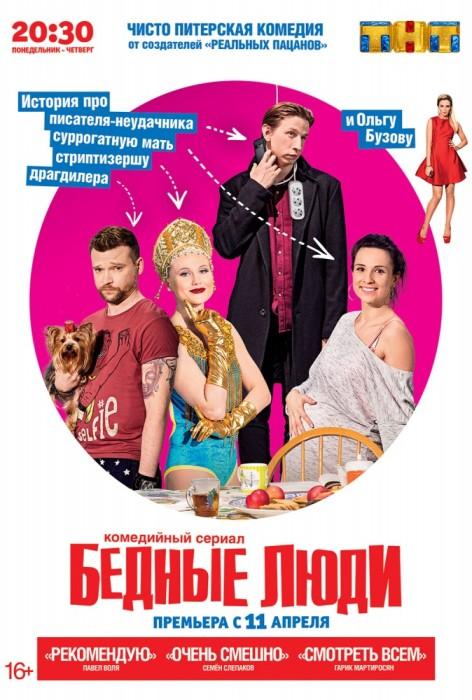 Ольга Бузова в комедии «Бедные люди»