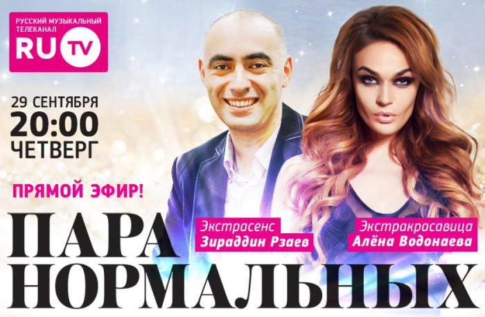 Позитивно о мистике   шоу Водонаевой и Рзаева!