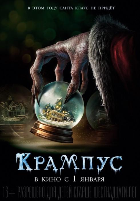 Премьера 2016 года: «Крампус» с 1 января в кино