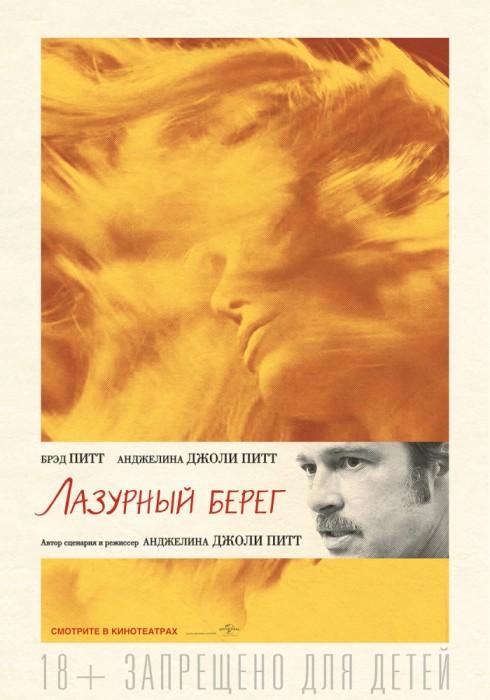 «Лазурный берег»   в кино с 11 февраля