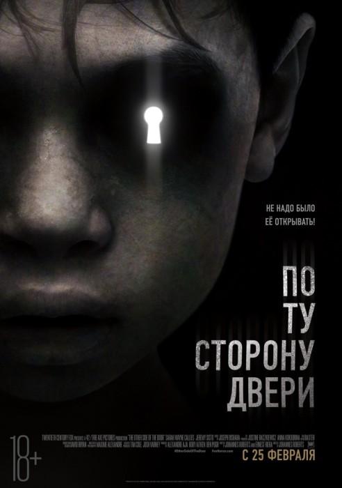 Ужас «По ту сторону двери»   смотрите в кино с 25 февраля!