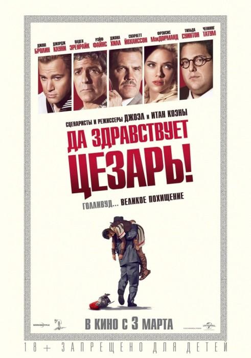 «Да здравствует Цезарь!» – смотрите в кино с 3 марта