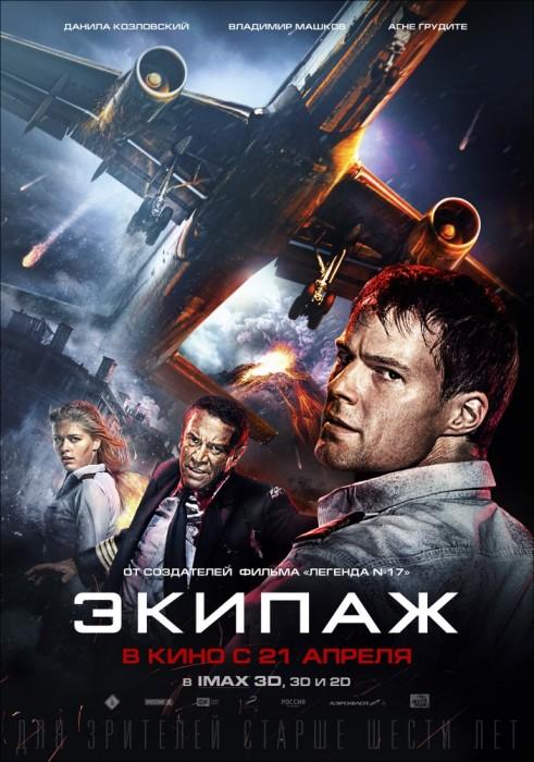 Фильм о героях – «Экипаж» с участием Данилы Козловского