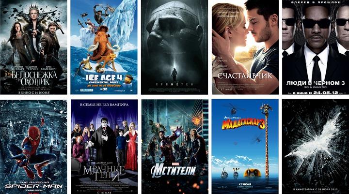Самые ожидаемые премьеры мая–июня 2012