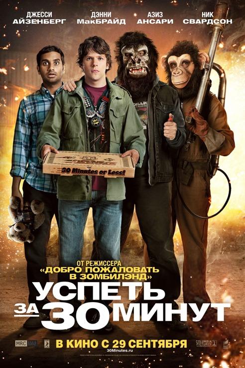 Топ 10 лучших комедий 2011