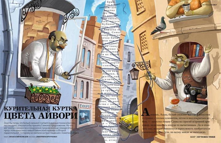 Иллюстратор Дмитрий Коротченко