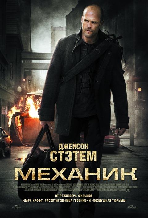 Лучшие боевики 2011