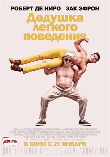 Dirty_Grandpa_Poster
