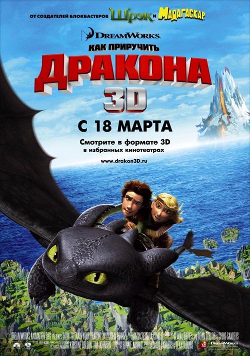 kinopoisk.ru-How-to-Train-Your-Dragon-1199939