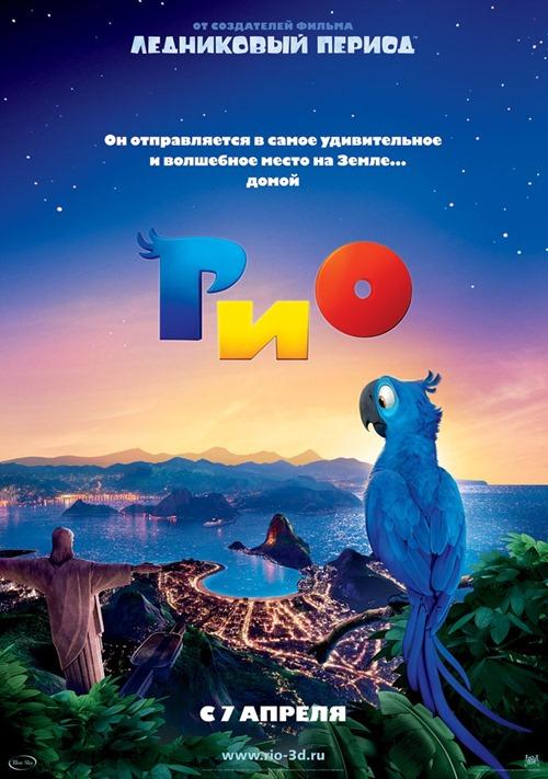 kinopoisk.ru-Rio-1533059