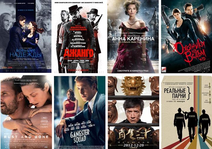 Кинопремьеры января 2013