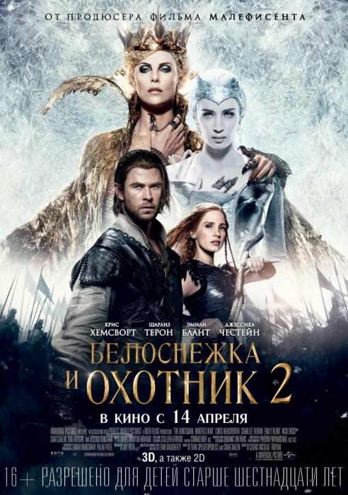 Белоснежка и Охотник 2   в кино с 14 апреля!