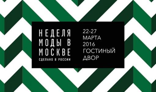 Fashion Week. Неделя Высокой моды в Москве